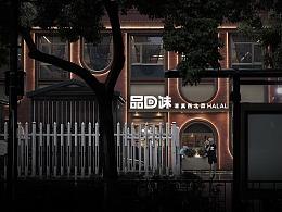 杭州品回味清真西北餐厅设计