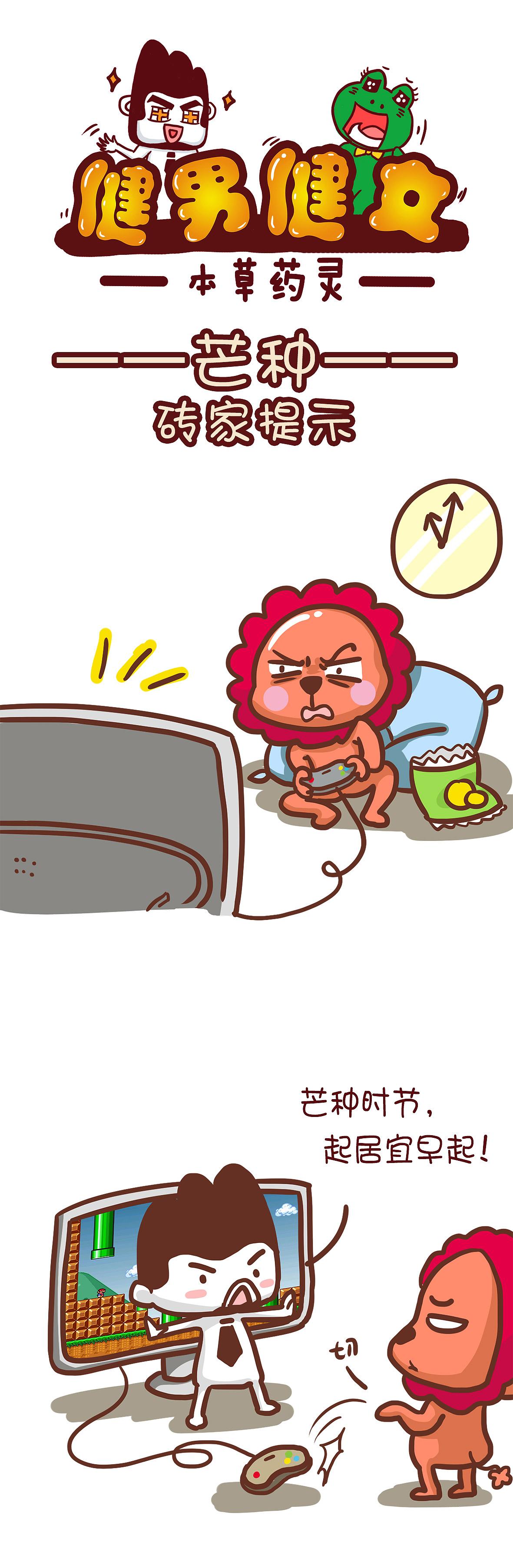 芒种|动漫|中/长篇漫画|健男健女 - 原创作品 - 站酷