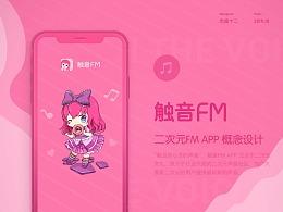 触音FM-触及心灵的声音