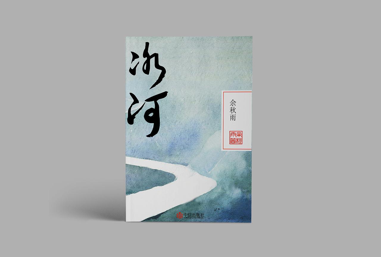 书籍封面设计手绘图片展示