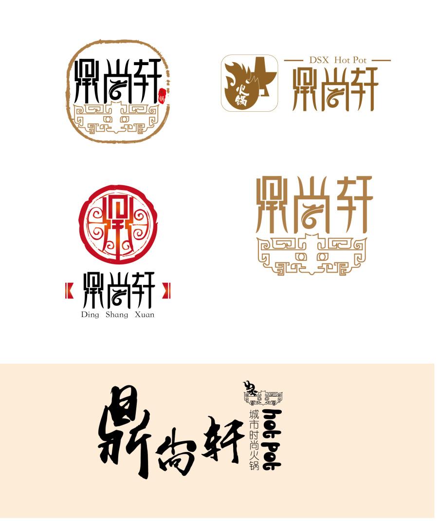 轩|字形/字体|平面|candysoso-原创设计作品-家庭大理石养龟池设计图图片