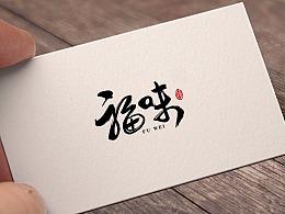 书法字体设计餐饮书法LOGO设计餐饮VI