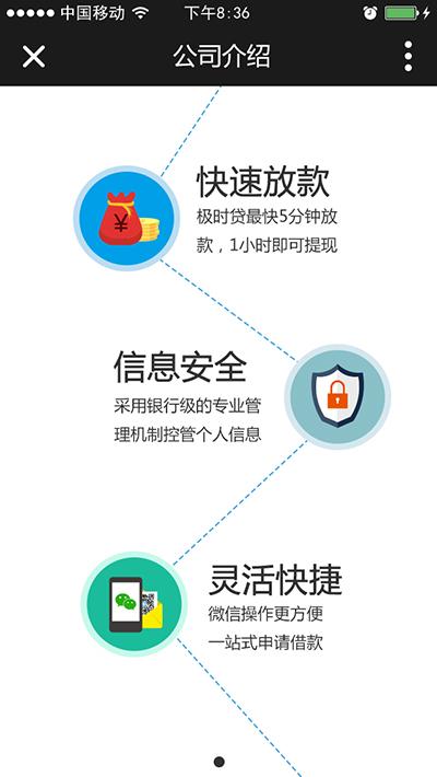 金融理财公司-企业微信公众号部分界面|移动设