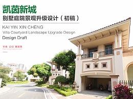 景观设计:《雅居乐·凯茵新城别墅庭院景观升级设计》