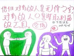 彩色装饰画,插画,视觉笔记-----信任