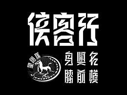 GDC侠黑体 | 首款专为屏显而生的中文字形