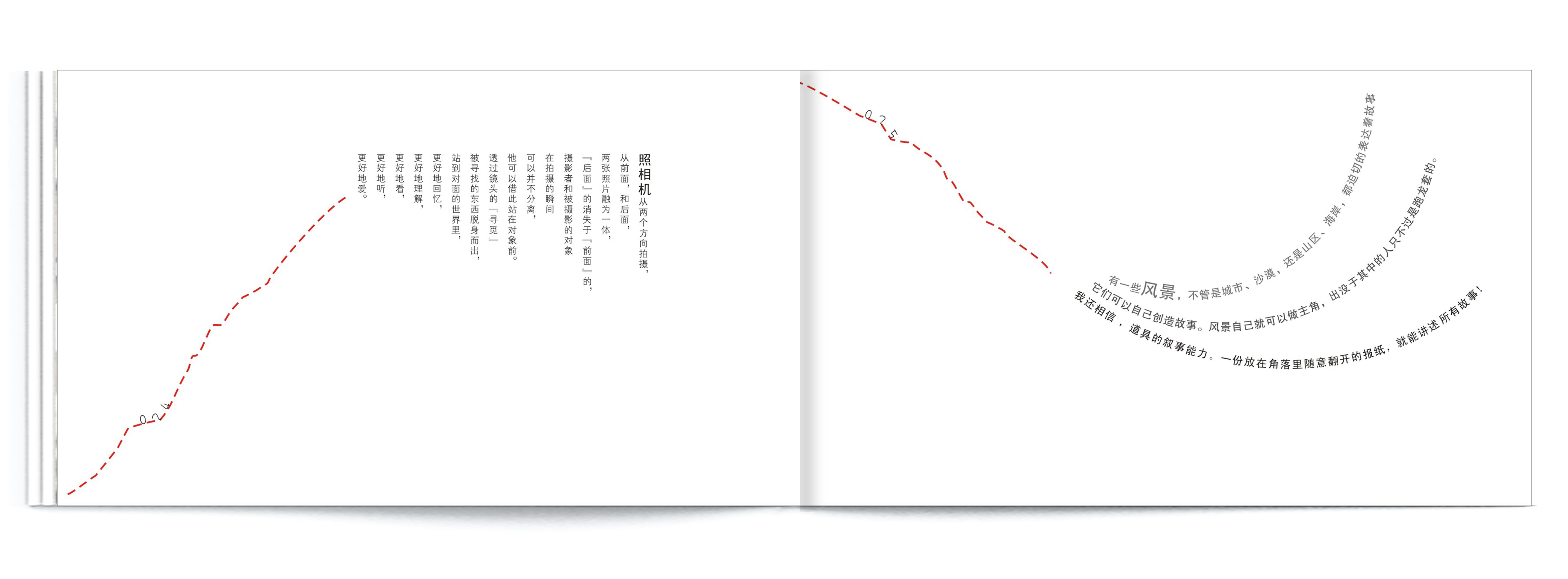 《山那边》书籍装帧设计