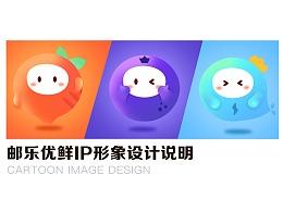 邮乐优鲜IP形象设计