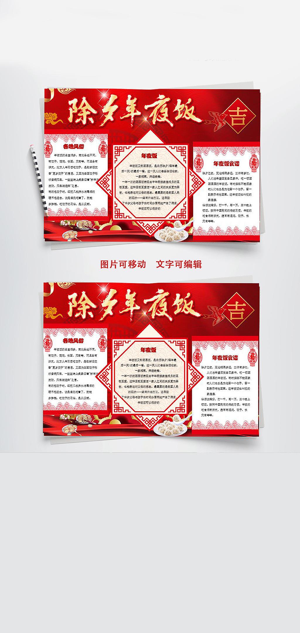 红色中国风除夕年夜饭小报word模板图片