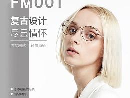 TS 玫瑰金眼镜详情页