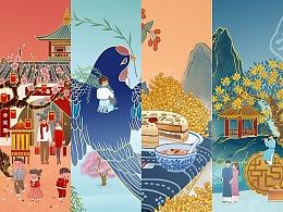 中国传统节日系列