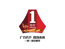 广发银行一周年活动策划