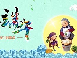 节日banner-3-五一 劳动节 端午节 粽子 龙舟