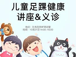 上海久光活动海报设计