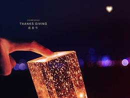 感恩节(2020)