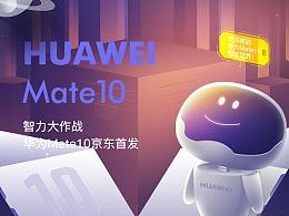 【零一】华为Mate10京东首发互动H5