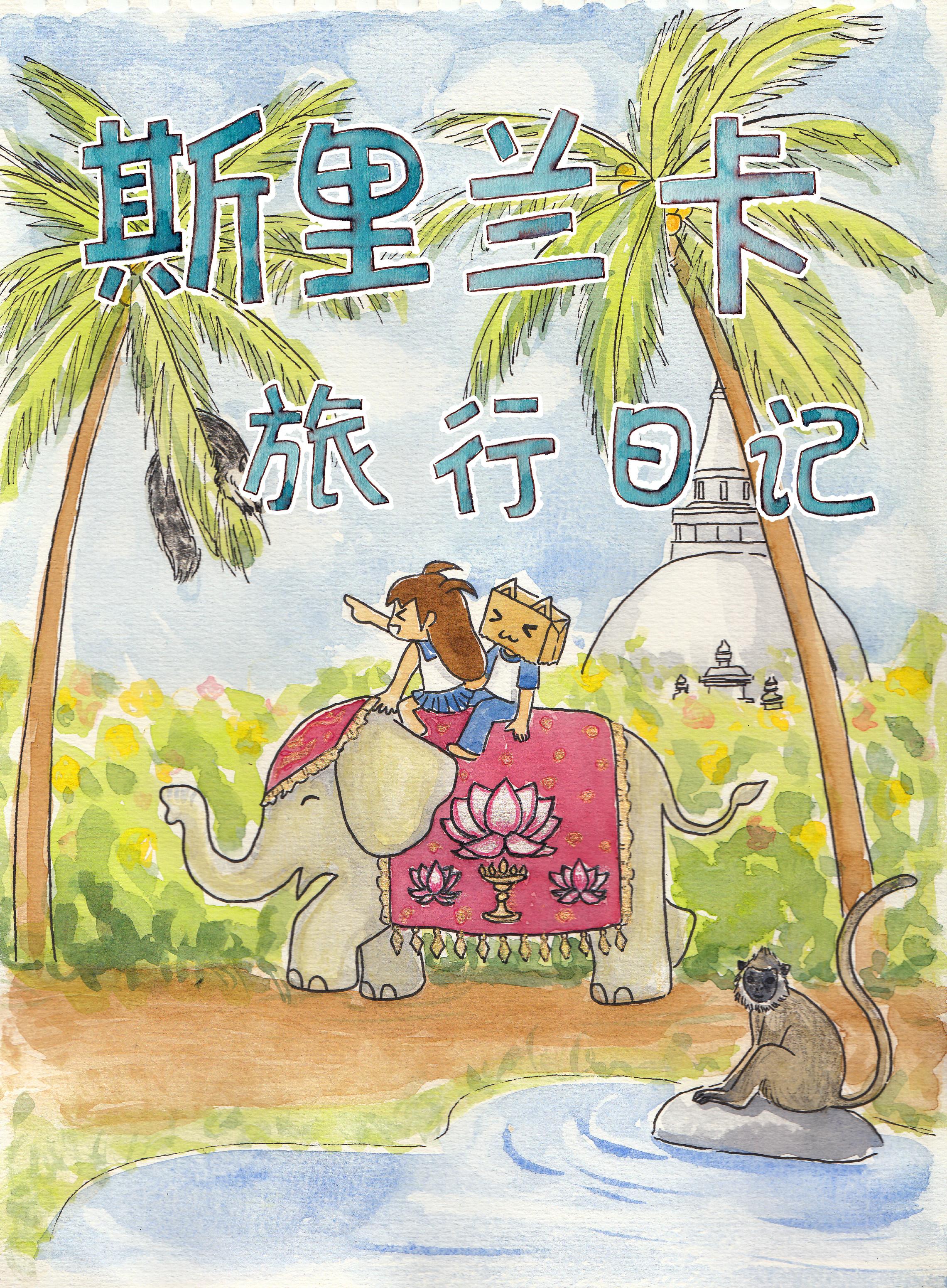 太饿公主斯里兰卡手绘旅行日记(一)