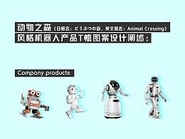 动森风格机器人T恤设计