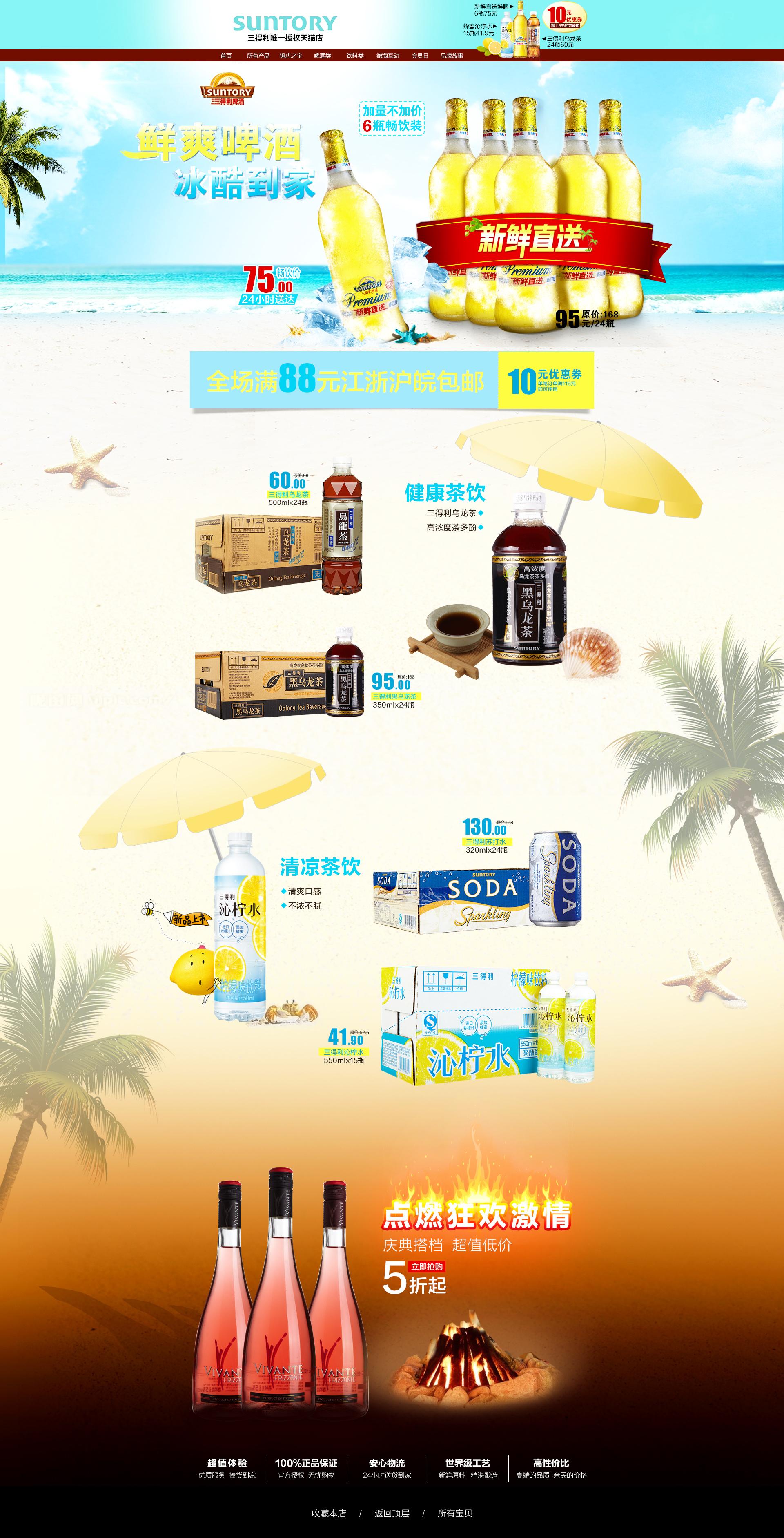 三得利 饮品 网页设计图片