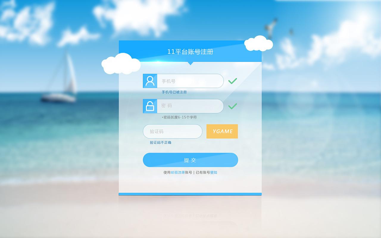 登录注册_11平台登录注册界面