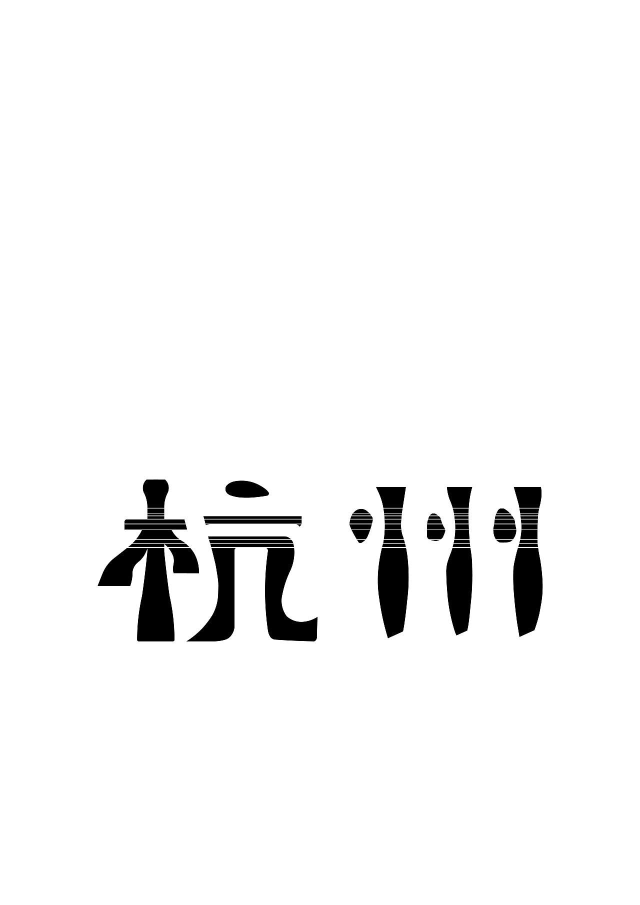 杭州字体设计