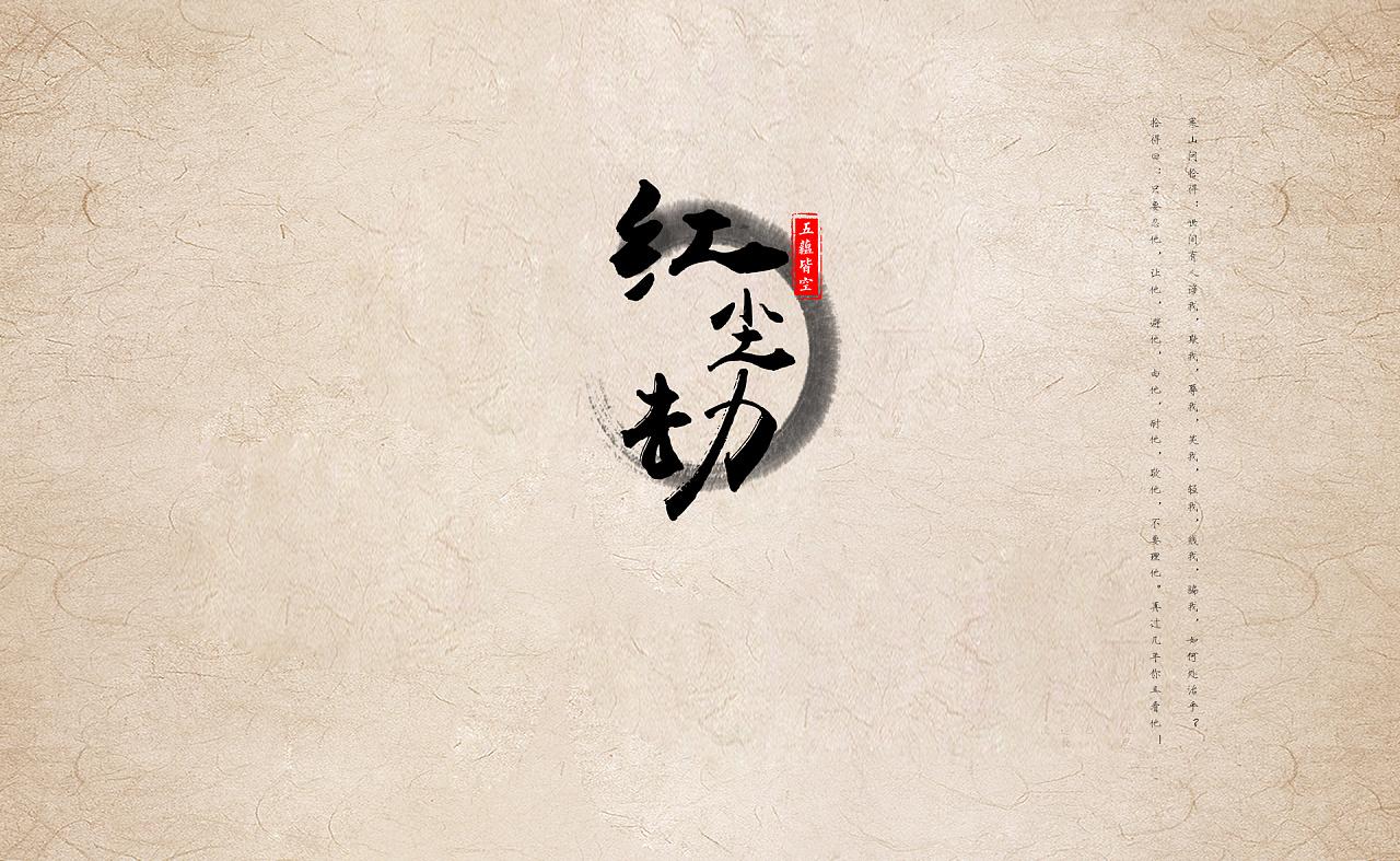 佛系桌面——红尘劫