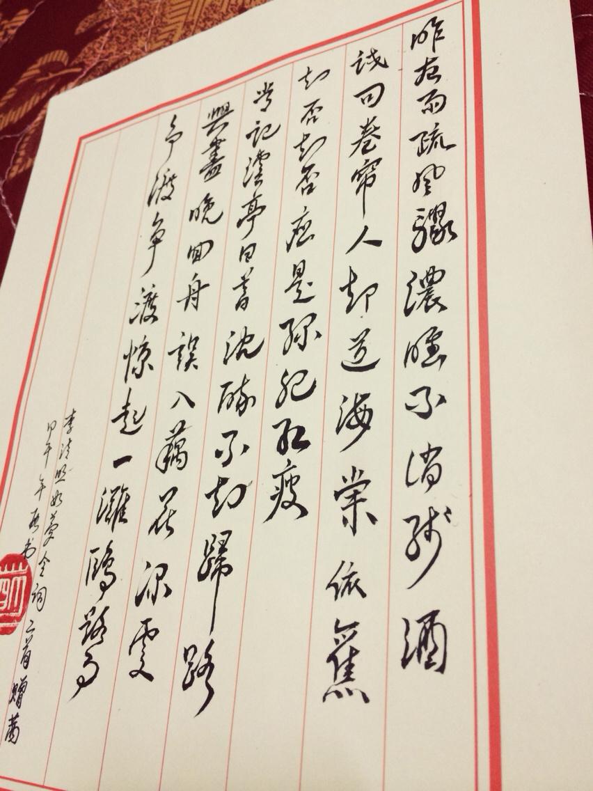 近期写的一些字【易安,放翁,太白~ 纯艺术 书法 醉鲤图片