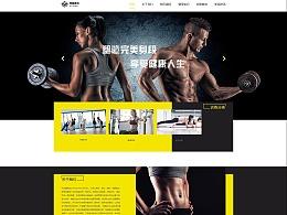 司马健身网页