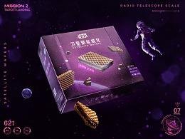 行星探测器抵达蛋黄星!——星际零食 | 蜗牛品牌传播