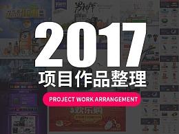 2017 电商详情+电商banner页面