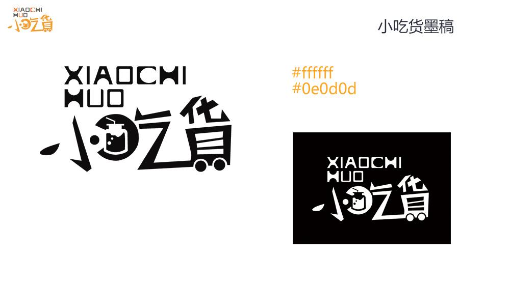 小吃货 logo设计图片