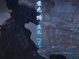 《守墓笔记》第一百零九话 蛊术(下)