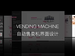 自动售卖机界面设计+微信移动端