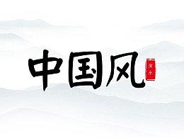 制作一张中国风的幻灯片需要注意什么?