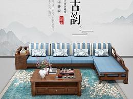 中式家具详情页