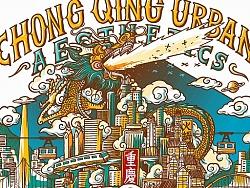 周末画报城市主题封面插画