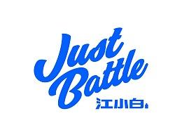 江小白just battle国际街舞赛事