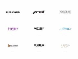 字体设计练习(2018/01/24)