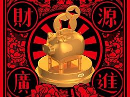插画/C4D练习-2019猪年大吉海报