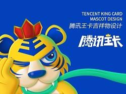 腾讯王卡品牌吉祥物——我们生而为王