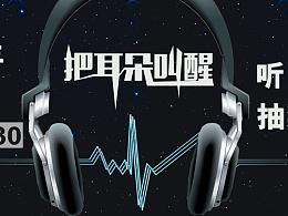 影音节banner