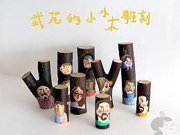 武芃的小小木雕刻