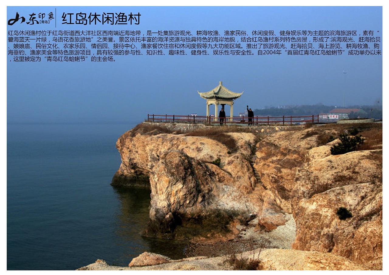 """自2004年""""首届红青岛红岛蛤蜊节""""成功举办以来,这里被定为""""青岛红岛"""