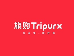 旅购 TripurX 品牌升级