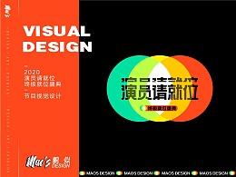 《演员请就位》终极就位盛典-节目视觉设计MAOS貌似