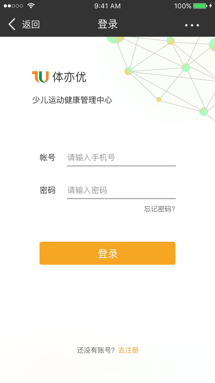 登录注册_h5页面体亦优登录注册界面