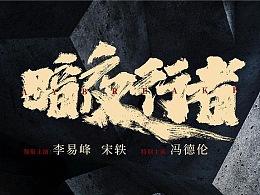 《暗夜行者》正式海报