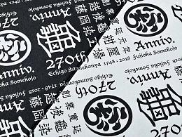 Hiiibrand国际品牌标志设计大赛九年金奖全收录·专业组篇(5-9)