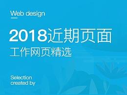2018近期两个页面设计