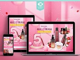 梦妆5周年活动页面